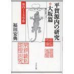 新品本/平賀源内の研究 大坂篇 福田安典/著
