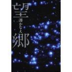 新品本/望郷 湊かなえ/著