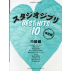新品本/スタジオジブリBEST HITS10 決定版 中級編