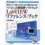 新品本/パソコン計測制御ソフトウェアLabVIEWリファレ…