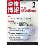 新品本/映像情報メディカル 2013.2