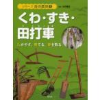 シリーズ昔の農具 1 くわ・すき・田打車 たがやす、育てる、草を取る 小川直之/監修 こどもくらぶ/編