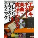 新品本/エレキギターで楽曲に魔法をかける!アレンジ&エフェクト・テクニック フレーズと音作りのアイディアをジャンル別に学べる! 細川圭一/著