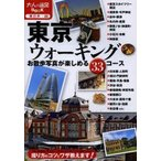 Yahoo!ドラマ書房Yahoo!店新品本/東京ウォーキング お散歩写真が楽しめる33コース