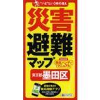 新品本/災害避難マップ東京都墨田区
