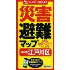 新品本/災害避難マップ東京都江戸川区