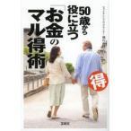 Yahoo!ドラマ書房Yahoo!店新品本/50歳から役に立つ「お金のマル得術」 横川由理/著