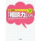 新品本/「相談力」入門 対人援助職のためのコミュニケーションスキル36 鈴木雅人/著