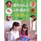 新品本/赤ちゃんとふれあおう 3 寺田清美/著