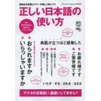 新品本/正しい日本語の使い方 品格ある言葉とマナーが楽しく身につく