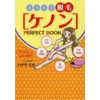 おうちで脱毛「ケノン」PERFECT BOOK ハナワミカ/著