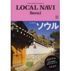 新品本/LOCAL NAVI Seoul