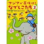 新品本/アジアで花咲け!なでしこたち 2 たかぎなおこ/著 NHK取材班/著