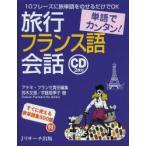 新品本/旅行フランス語会話 単語でカンタン! 10フレ