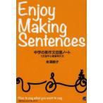 新品本/中学の英作文自習ノート Enjoy Making Sentences 5文型中心復習英作文 米澤頼子/著