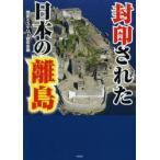 新品本/封印された日本の離島 歴史ミステリー研究会/編