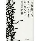 新品本/「法華経」って、そういうことだったんだ。 正木晃/新現代語訳
