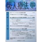 新品本/吸入療法 Vol.5No.2(2013) 特集1新たな展開を見せるCOPD治療と新治療薬オーキシスへの期待/特集2喘息におけるシムビコートの新たな展開