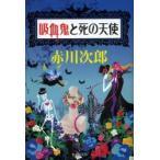 吸血鬼と死の天使  集英社文庫