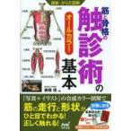 新品本/筋と骨格の触診術の基本 オールカラー 藤縄理/著