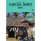 新品本/LOCAL NAVI Bali