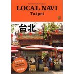 新品本/LOCAL NAVI Taipei