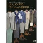 新品本/大人メンズのファッションBOOK 上品なスタイル&大人の小物選びがよくわかる 黒田領/監修