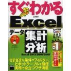 新品本/すぐわかるExcelデータ集計&分析 Excel2013/2010/2007 さまざまな条件やフィルター、ピボットテーブルなどを駆使実務で役立