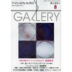 Yahoo!ドラマ書房Yahoo!店新品本/ギャラリー アートフィールドウォーキングガイド 2013Vol.8