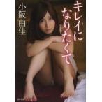 新品本/キレイになりたくて 小阪由佳/著