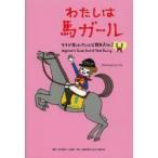 わたしは馬ガール 女子が楽しむオシャレな競馬A to Z  馬ガール選書シリーズ 1