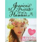 新品本/Jessica's Private Hawai'i 道端ジェシカ/著