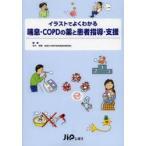 新品本/イラストでよくわかる喘息・COPDの薬と患者指導・支援 荒木博陽/編著