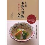 日本料理季節の煮物入門関西仕立て 野菜・魚・肉・乾物古くから愛されている伝統の味84品 池田真悟/著