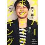 新品本/スーパー・ポジティヴ・シンキング 日本一嫌われている芸能人が毎日笑顔でいる理由 井上裕介/著