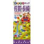 イラストマップ佐賀・長崎 裏面/佐賀県・長崎県白地図