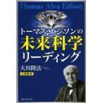 新品本/トーマス・エジソンの未来科学リーディング 大川隆法/著