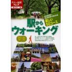 Yahoo!ドラマ書房Yahoo!店新品本/駅からウォーキング関東 10,000歩〜18,000歩でまわれる楽しい50コース