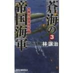 新品本/蒼海の帝国海軍 3 林譲治/著