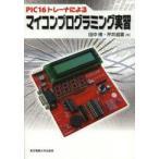 新品本/PIC16トレーナによるマイコンプログラミング実習 田中博/著 芹井滋喜/著
