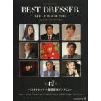 新品本/ベストドレッサー・スタイルブック MFU STYLING 2013 日本メンズファッション協会/監修