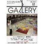 Yahoo!ドラマ書房Yahoo!店新品本/ギャラリー アートフィールドウォーキングガイド 2013Vol.12