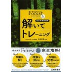 新品本/Forest 7TH EDITION解いてトレーニング 完全準拠問題集 石黒昭博/監修