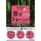 新品本/Forest 7TH EDITION音でトレーニング 石黒昭博/監修