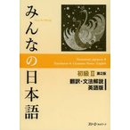 みんなの日本語初級II 第2版 翻訳 文法解説 英語版