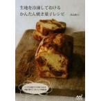 生地を冷凍しておけるかんたん焼き菓子レシピ 西山朗子/著