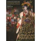 新品本/和紙人形の世界歌舞伎の華 中西京子とやまと凰 中西京子/編著