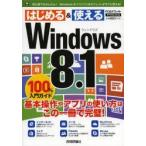 新品本/Windows8.1 100%入門ガイド この一冊で最新Windows8.1がすぐわかる! PC&タブレットPRESS リンクアップ/著