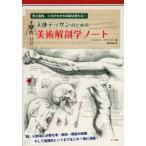 新品本/人体デッサンのための美術解剖学ノート 骨と筋肉、これがわかれば絵は変わる! ジョヴァンニ・チヴァルディ/著 榊原直樹/訳