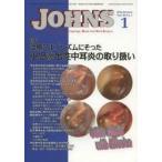 新品本/JOHNS Vol.30No.1(2014−1) 特集治療アルゴリズムにそった小児滲出性中耳炎の取り扱い JOHNS編集委員会/編集